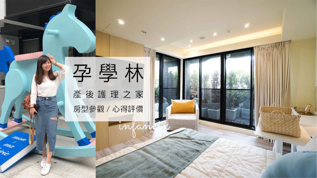 孕學林- 台北月子中心 |台北產後護理之家