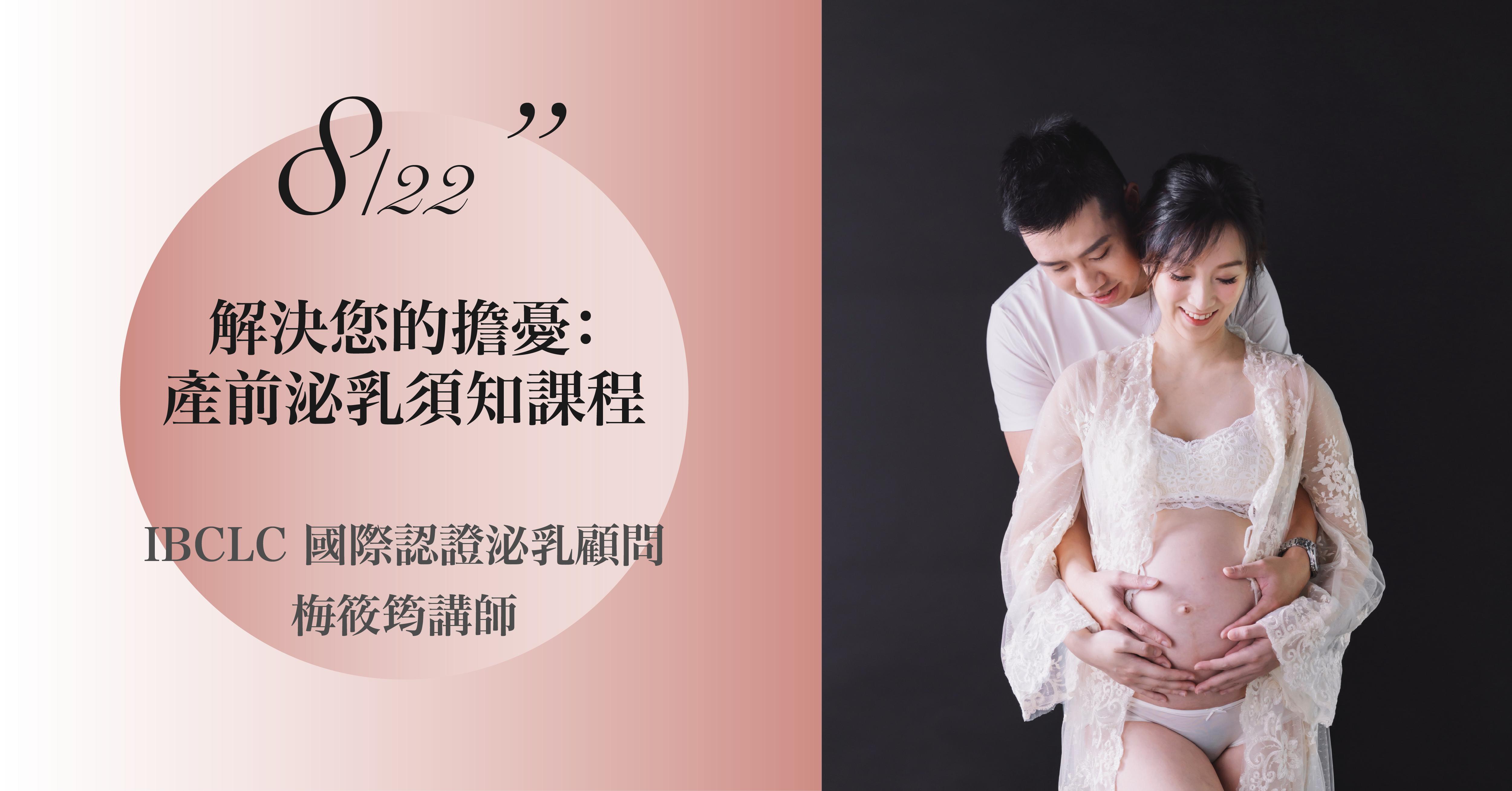 8/22【解決您的擔憂:產前泌乳須知課程】
