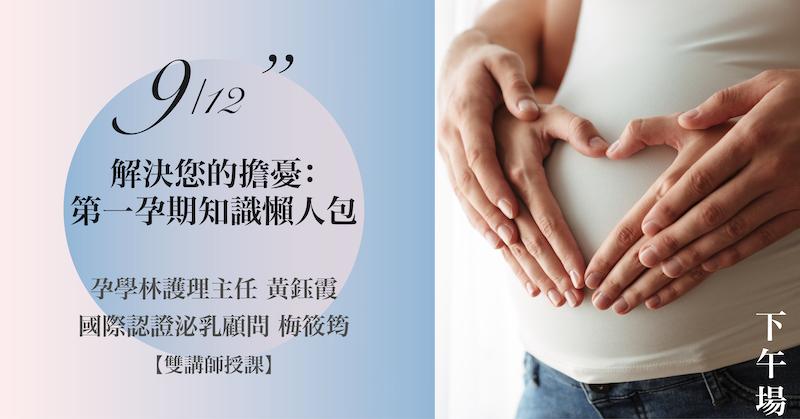 9/12(六) 【解決您的擔憂:第一孕期知識懶人包】