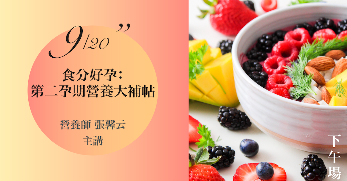 9/20(日) 【食分好孕:第二孕期營養大補帖】