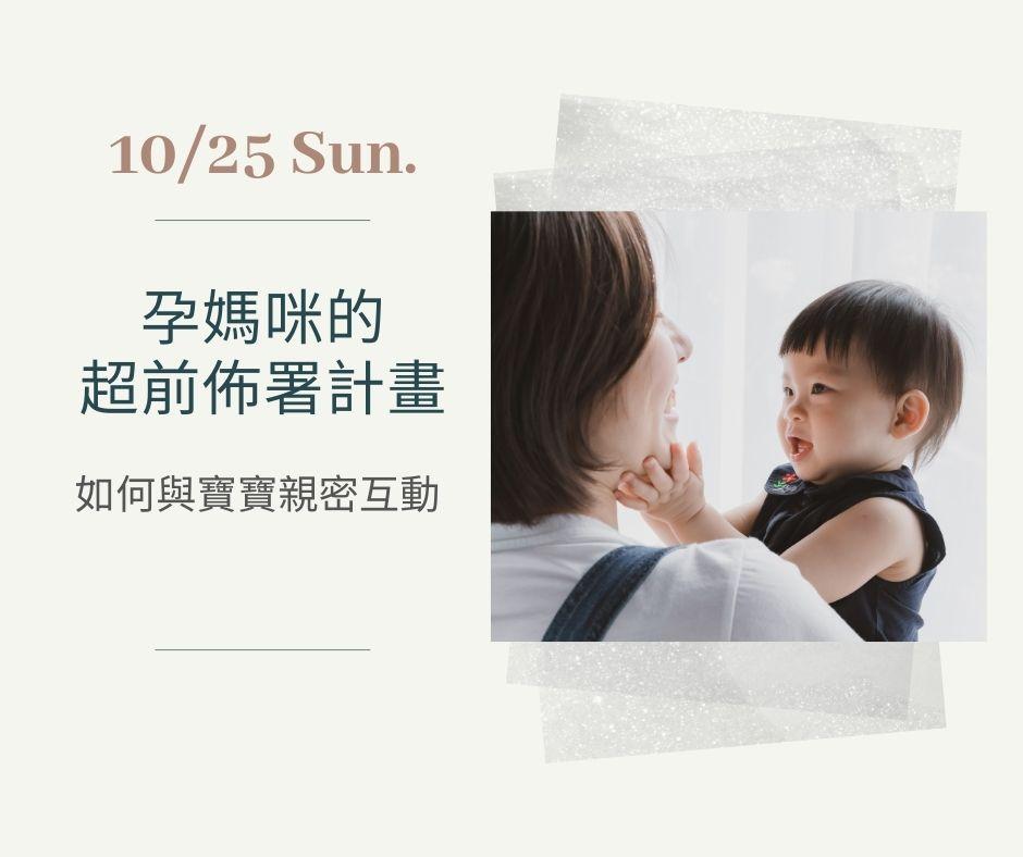 10/25(日) 【孕媽咪的超前佈署計畫:如何與寶寶親密互動】