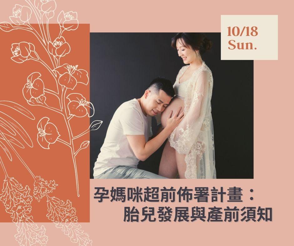 10/18(日)【孕媽咪超前佈署計畫:胎兒發展與產前須知】