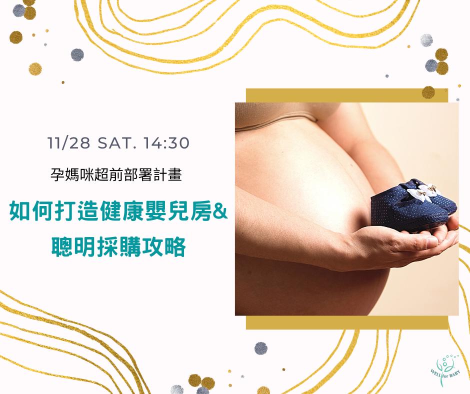 11/28(六)孕媽咪超前部署計畫:如何打造健康嬰兒房與聰明採購攻略