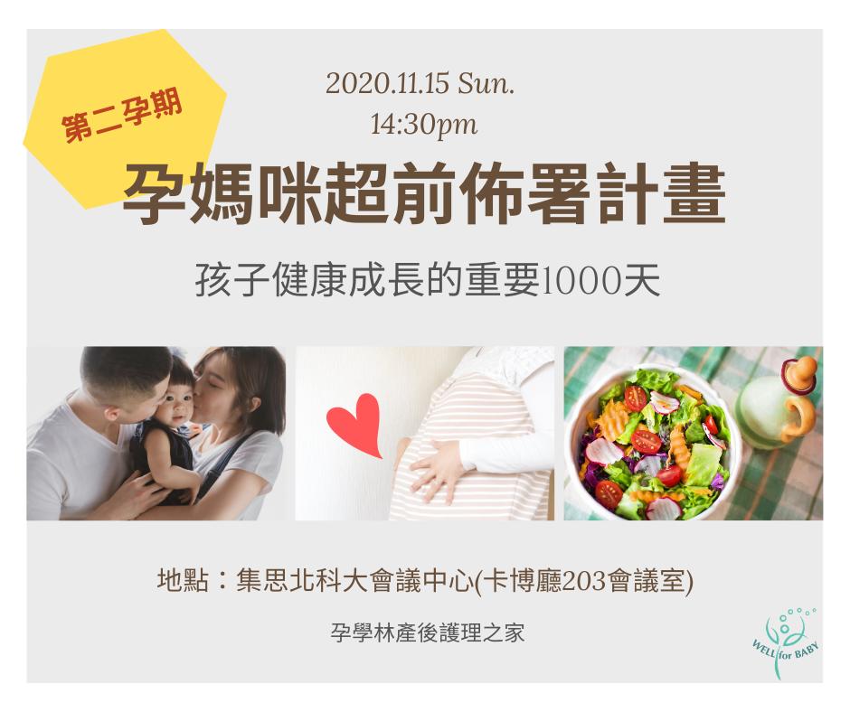 11/15(日)第二孕期的孕媽咪超前佈署計畫