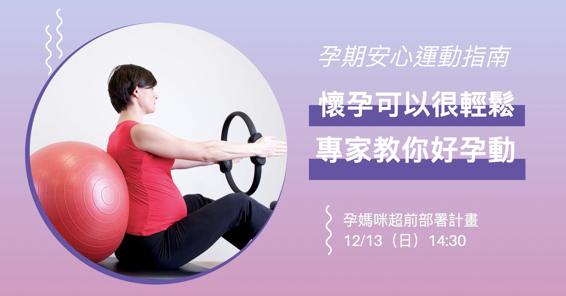 12/13(日)孕媽咪超前部署計畫:孕期安心運動指南